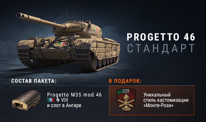 wot progetto m35 mod 46 review